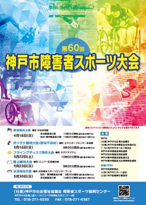 第60回神戸市障害者スポーツ大会